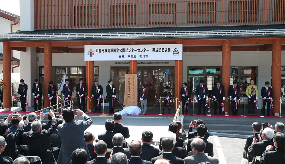 京都丹波高原国定公園ビジターセンター完成記念式典