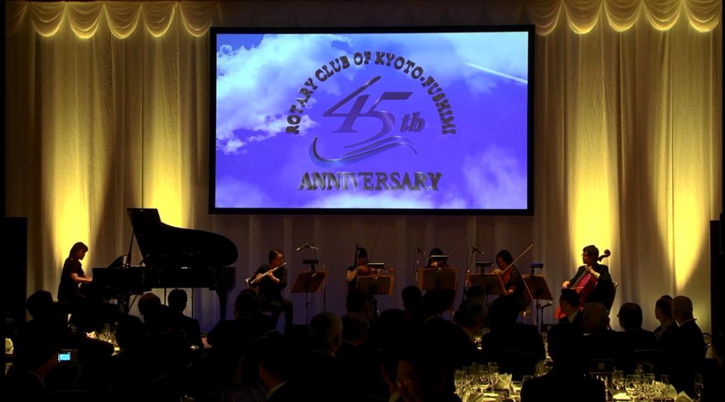 京都伏見ロータリークラブ創立45周年記念式典・祝賀会