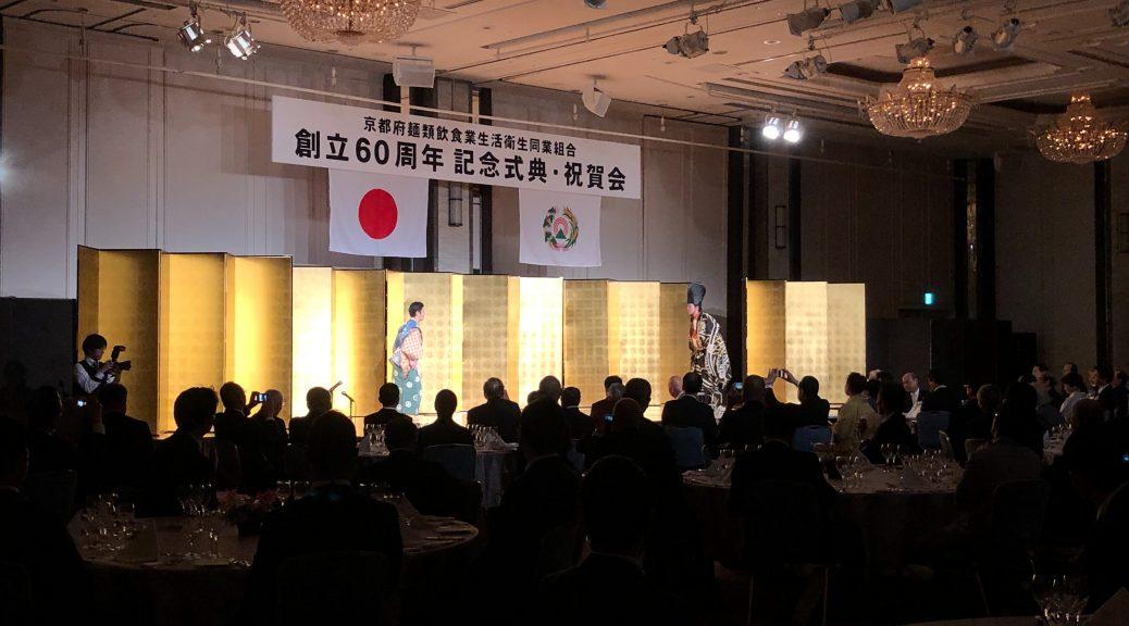 京都府麺類飲食業生活衛生同業組合 創立60周年記念式典・祝賀会