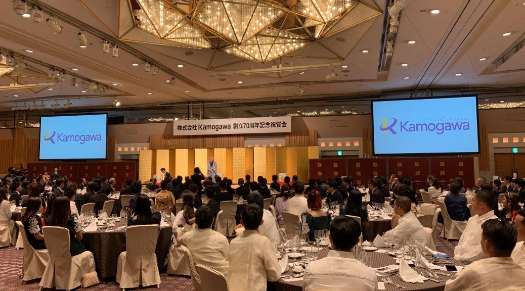 株式会社Kamogawa創立70周年記念祝賀会