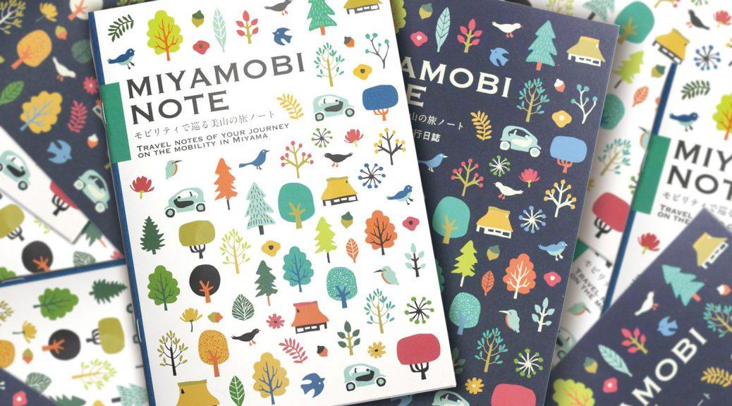 「新体感・森の京都」快適観光推進事業のコンテンツ制作