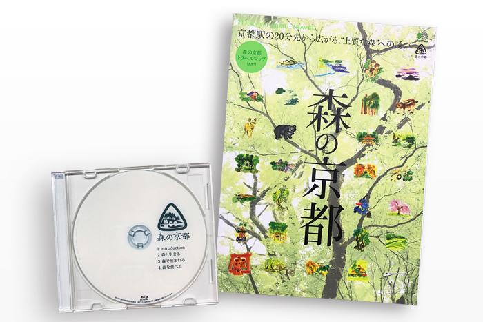 森の京都探訪事業