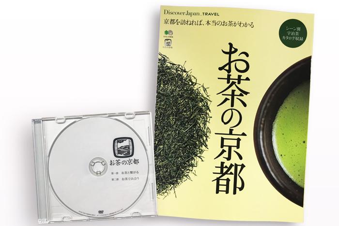お茶の京都探訪事業