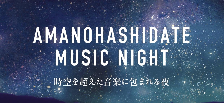 【告知】AMANOHASHIDATE MUSIC NIGHT