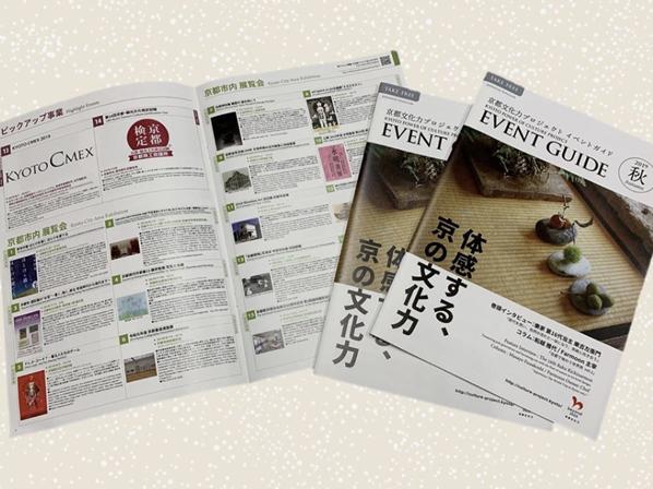 京都文化力プロジェクトイベントガイド制作